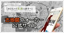 古地図ウォーカー公式サイト